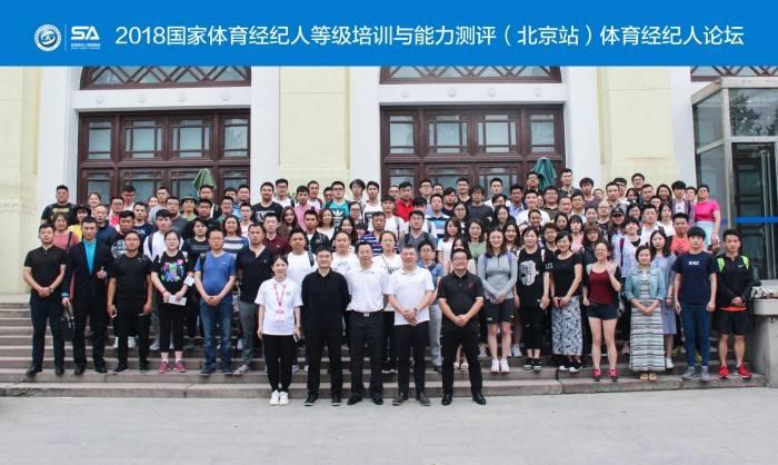 中国体育经纪人培训班